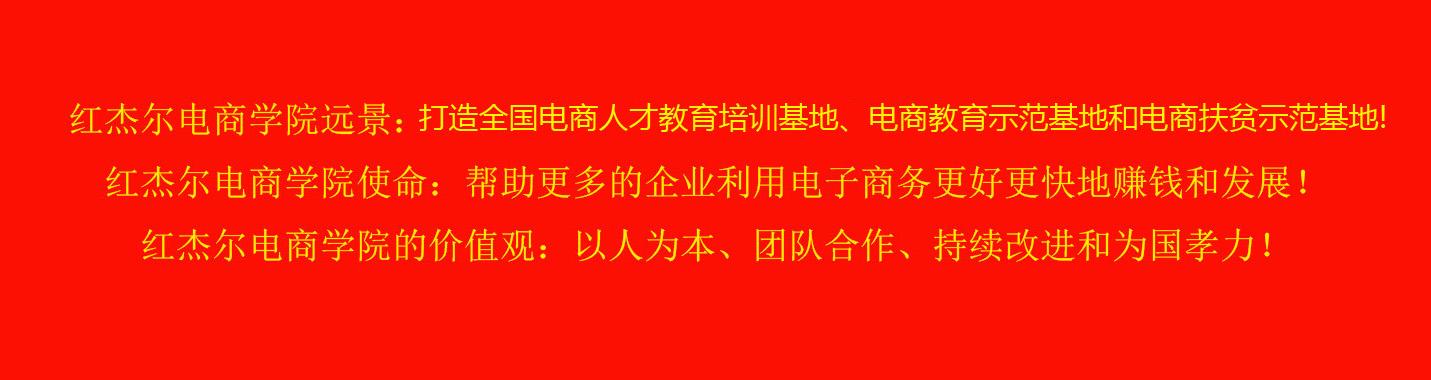 红杰尔电商教育