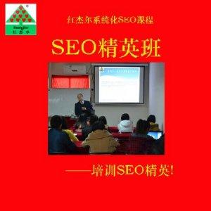 SEO培训班|SEO培训课程|红杰尔SEO精英班