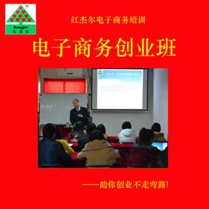 电子商务培训班|电子商务培训课程|电子商务创业无忧