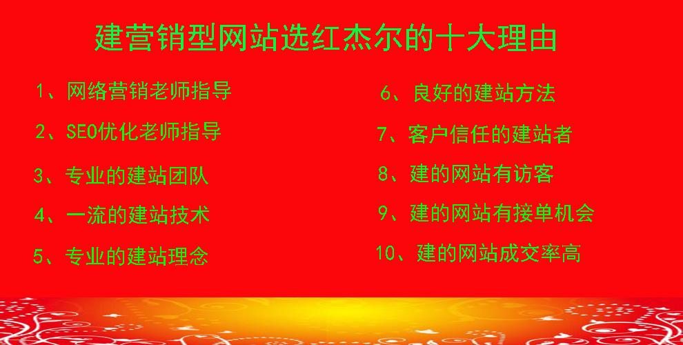 选择红杰尔建站的十大理由