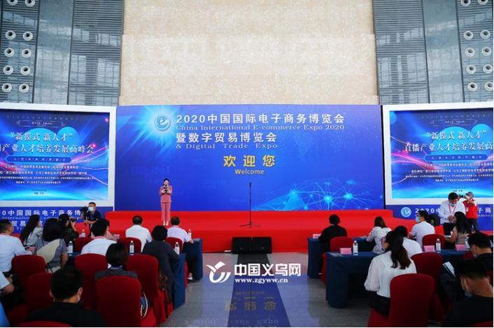 2020年中国国际电子商务博览会