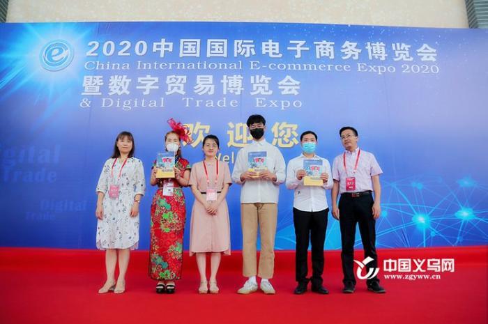 2020年中国国际电子商务博览会2
