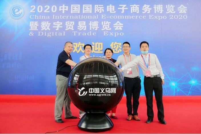 2020年中国国际电子商务博览会5